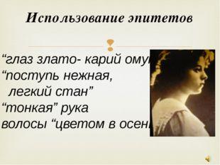 Повтор - любимый прием Сергея Есенина Знаешь ты одинокий рассвет, Знаешь холо