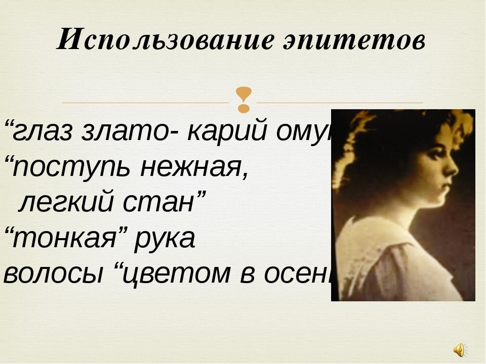 Повтор - любимый прием Сергея Есенина Знаешь ты одинокий рассвет, Знаешь холо...