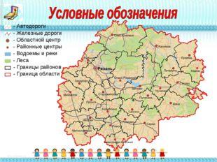 - Железные дороги - Областной центр - Районные центры - Водоемы и реки