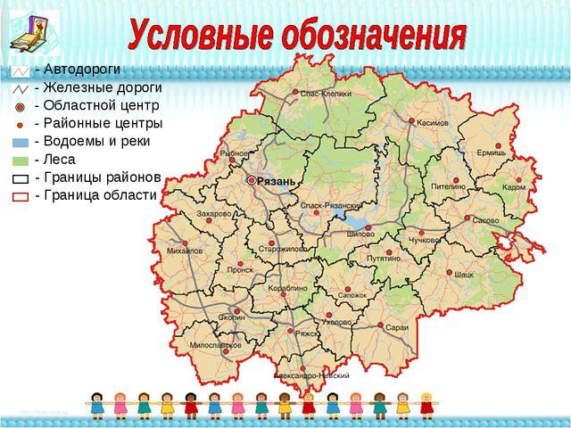 - Железные дороги - Областной центр - Районные центры - Водоемы и реки ...