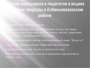 Участие школьников и педагогов в акциях по охране природы в Енбекшиказахском