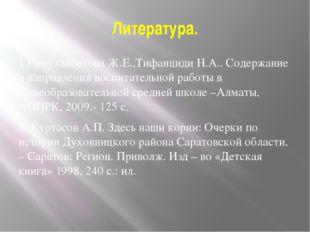 Литература. 1.Ермуханбетова Ж.Е.,Тифанциди Н.А.. Содержание и направления вос