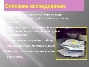 Описание исследования: 1. Сортировка домашнего мусора на виды (пищевые отходы