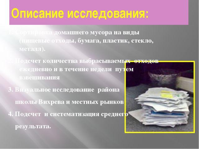 Описание исследования: 1. Сортировка домашнего мусора на виды (пищевые отходы...