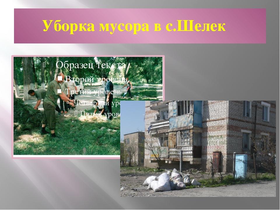 Уборка мусора в с.Шелек
