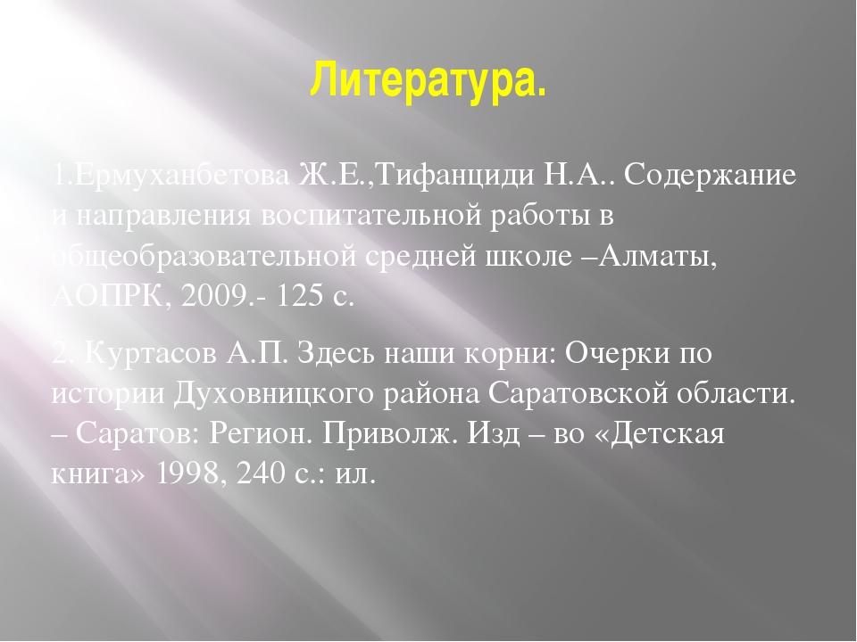 Литература. 1.Ермуханбетова Ж.Е.,Тифанциди Н.А.. Содержание и направления вос...