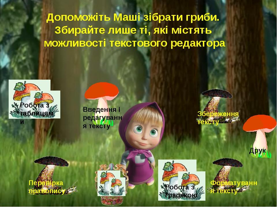Допоможіть Маші зібрати гриби. Збирайте лише ті, які містять можливості текст...