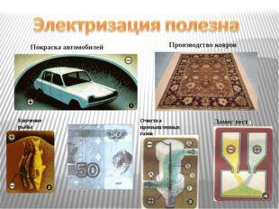Замес теста Покраска автомобилей Копчение рыбы Производство ковров Очистка пр