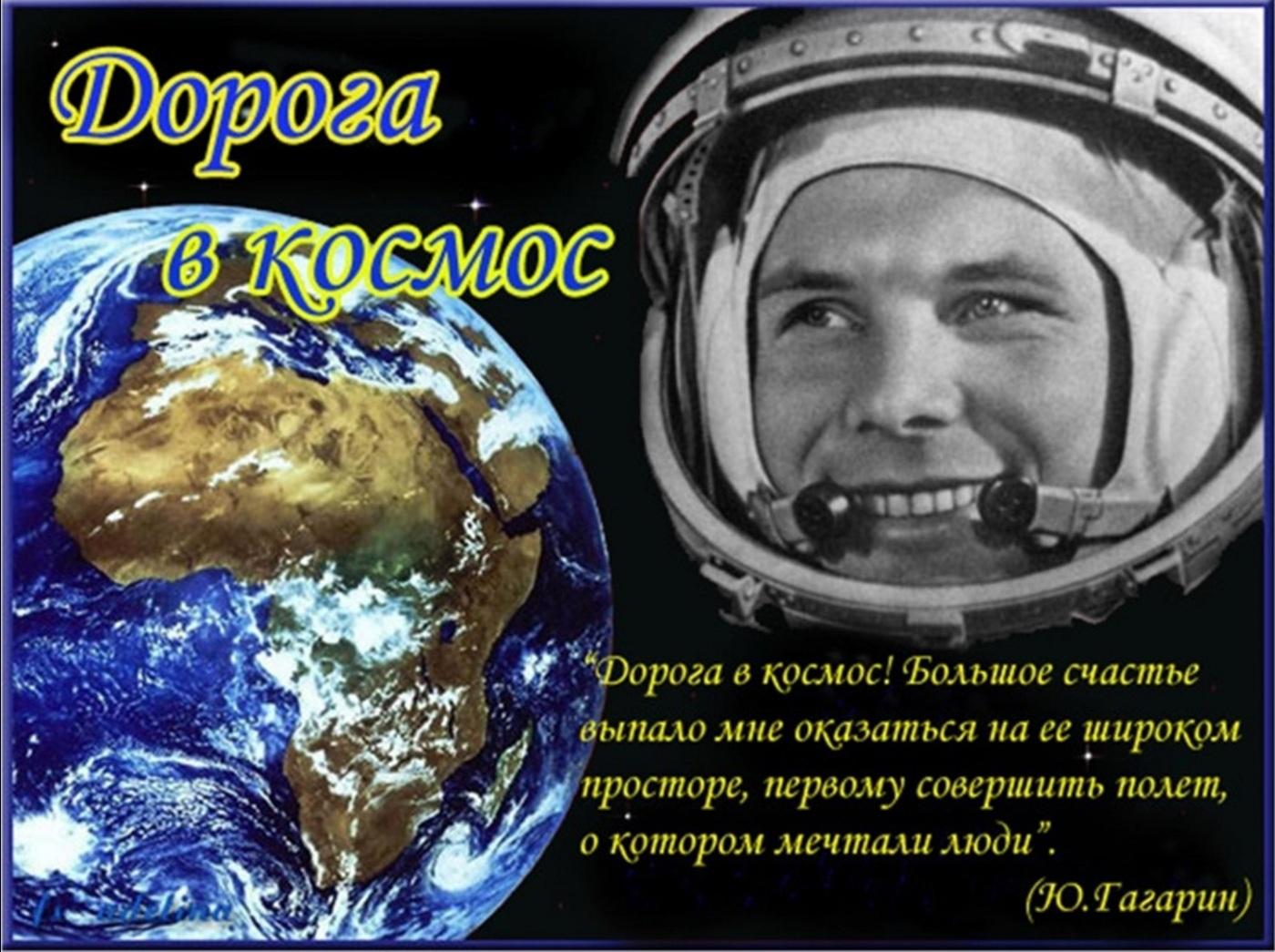 первый космонавт открытки