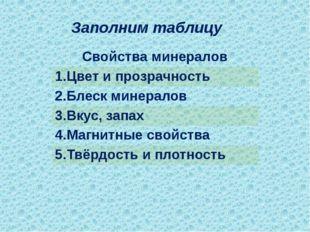 Заполним таблицу Свойства минералов 1.Цвет и прозрачность 2.Блескминералов 3.