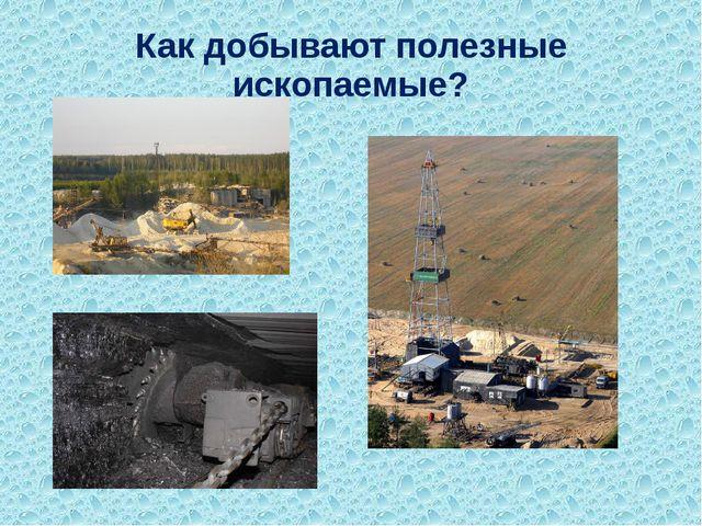Как добывают полезные ископаемые?