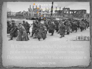 В Сталинграде войска Красной армии разбили 6-ю немецкую армию генерала Паулюс