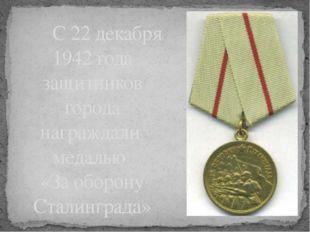 С 22 декабря 1942 года защитников города награждали медалью «За оборону Стал