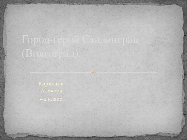 Карякина Алексея 4а класс. Город-герой Сталинград (Волгоград).