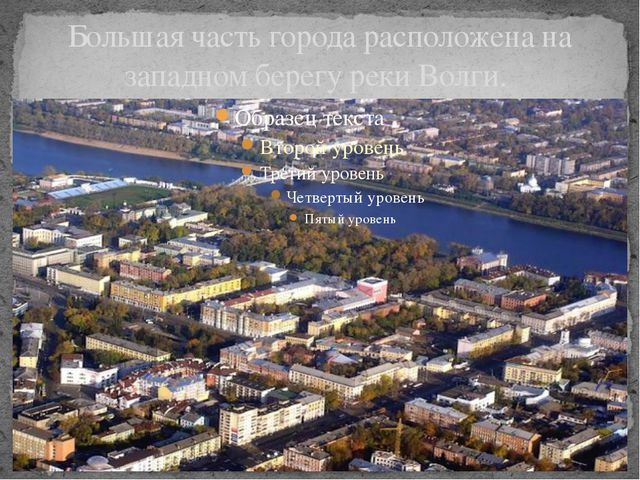 Большая часть города расположена на западном берегу реки Волги.