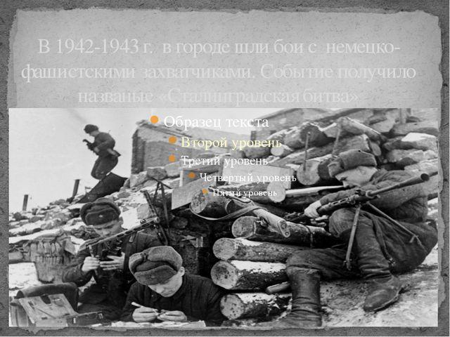 В 1942-1943 г. в городе шли бои с немецко-фашистскими захватчиками. Событие п...