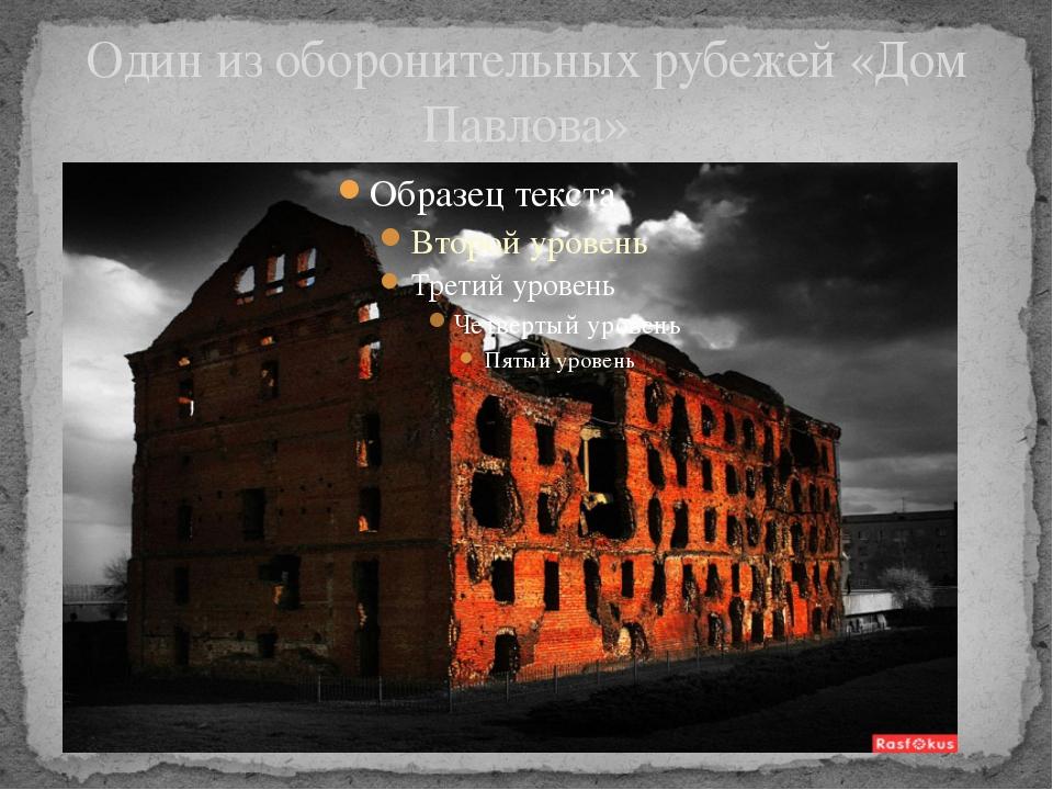 Один из оборонительных рубежей «Дом Павлова»