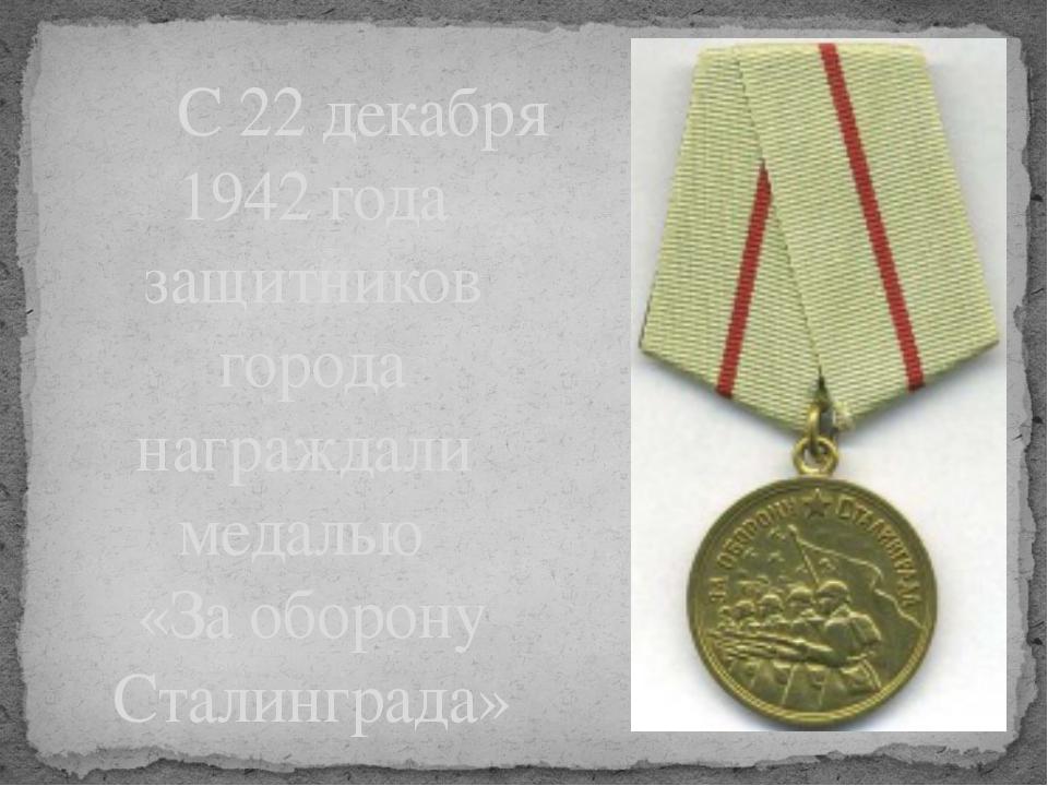 С 22 декабря 1942 года защитников города награждали медалью «За оборону Стал...