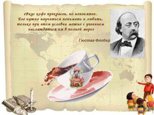 «Вкус кофе прекрасен, но непонятен. Его нужно научиться понимать и любить, т