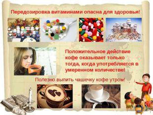 Передозировка витаминами опасна для здоровья! Полезно выпить чашечку кофе ут