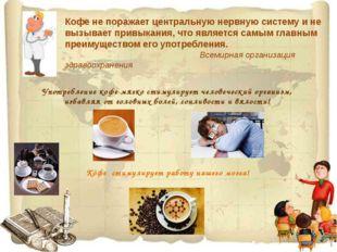 Кофе стимулирует работу нашего мозга! Кофе не поражает центральную нервную с