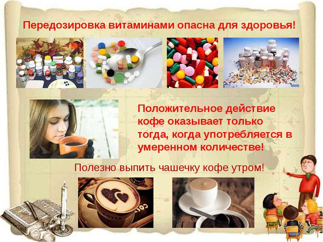 Передозировка витаминами опасна для здоровья! Полезно выпить чашечку кофе ут...