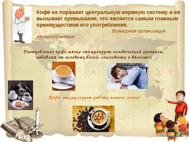 Кофе стимулирует работу нашего мозга! Кофе не поражает центральную нервную с...
