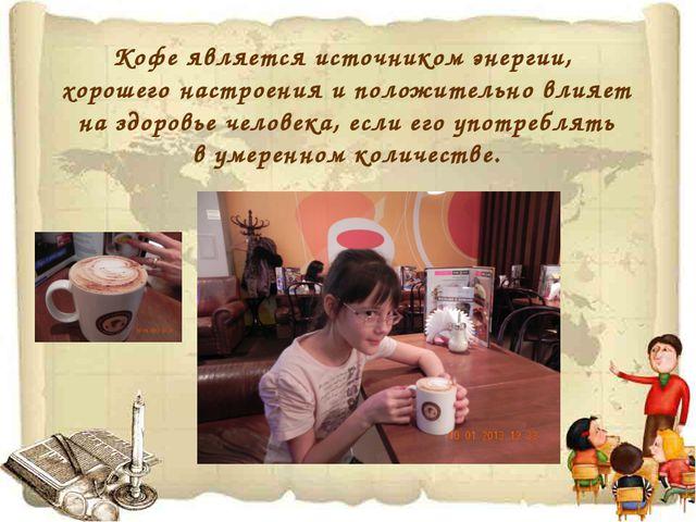 Кофе является источником энергии, хорошего настроения и положительно влияет...