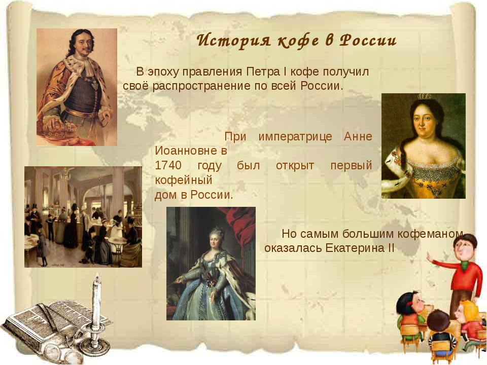 История кофе в России В эпоху правления Петра I кофе получил своё распростра...