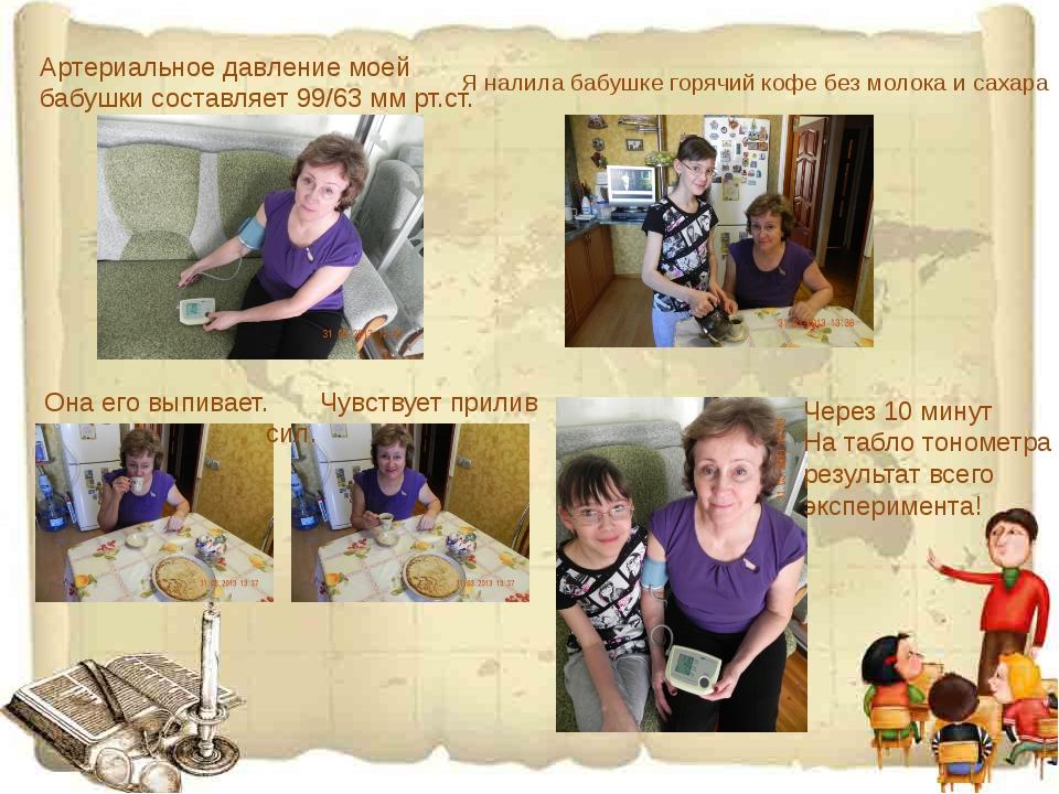 Артериальное давление моей бабушки составляет 99/63 мм рт.ст. Я налила бабуш...