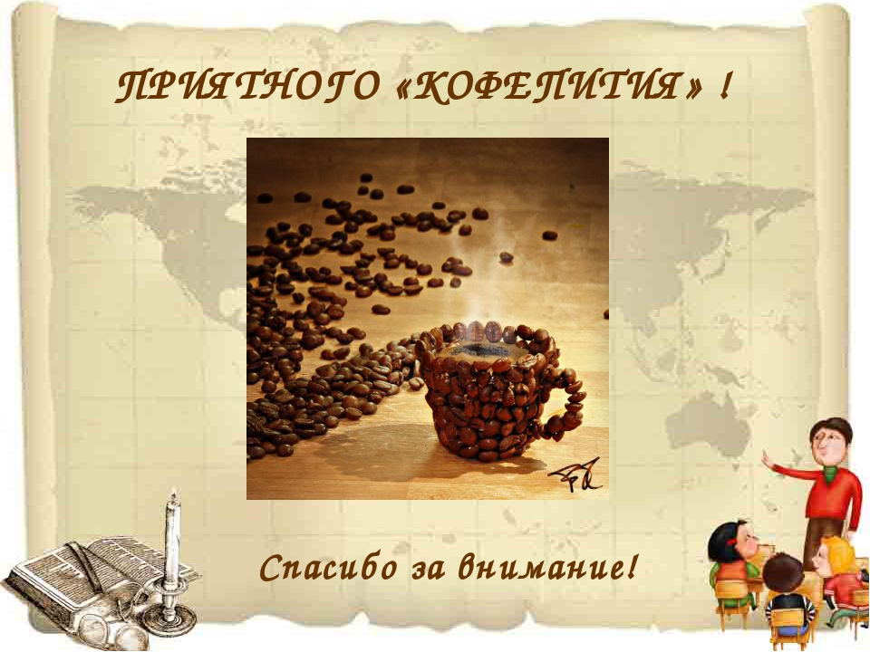 Открытки приятного кофепития