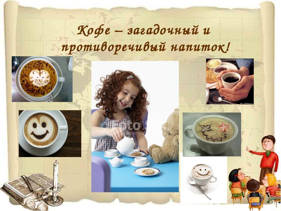 Кофе – загадочный и противоречивый напиток!