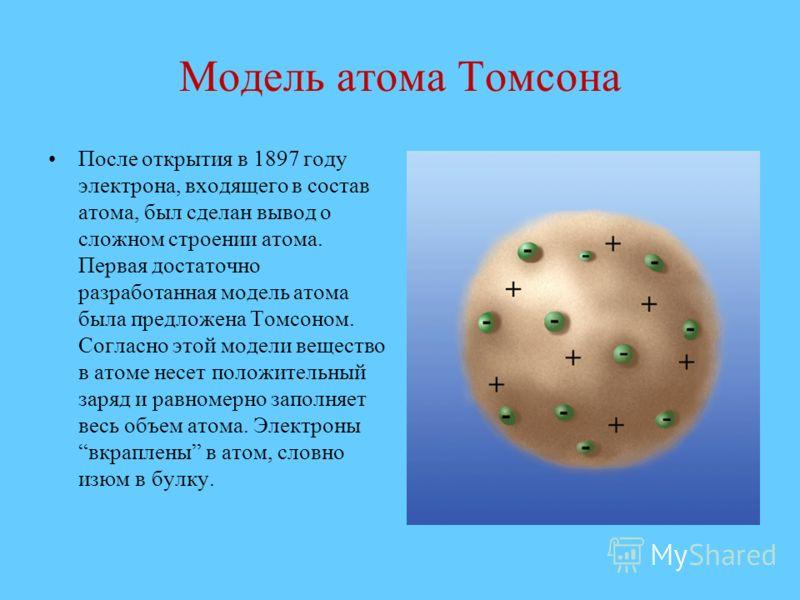 Модель атома томсона и резерфорда доклад 1651