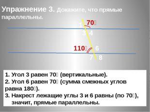 Упражнение 3. Докажите, что прямые параллельны. 1 110⁰ 7 4 6 8 3 70⁰ 1. Угол