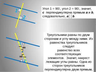 2 1 Угол 1 = 90⁰, угол 2 = 90⁰, значит, с перпендикулярна прямым а и b, след