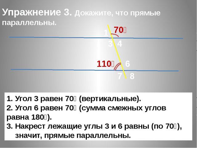 Упражнение 3. Докажите, что прямые параллельны. 1 110⁰ 7 4 6 8 3 70⁰ 1. Угол...
