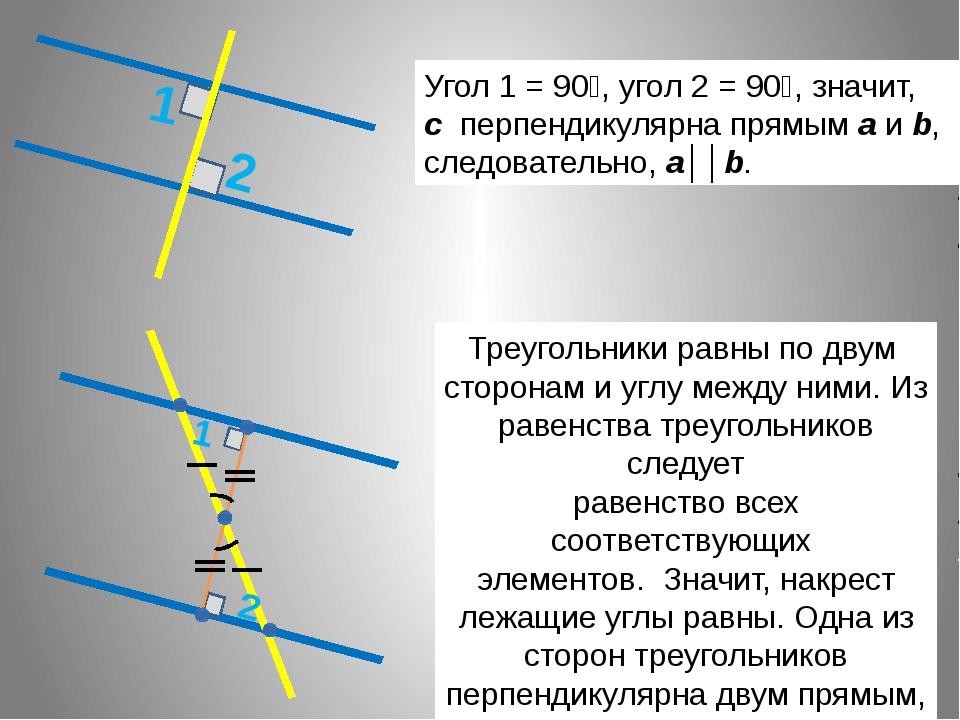 2 1 Угол 1 = 90⁰, угол 2 = 90⁰, значит, с перпендикулярна прямым а и b, след...