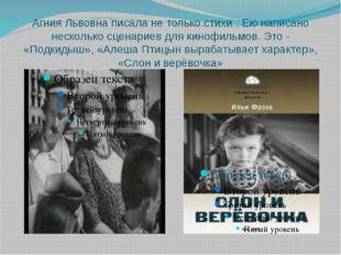 Агния Львовна писала не только стихи . Ею написано несколько сценариев для ки