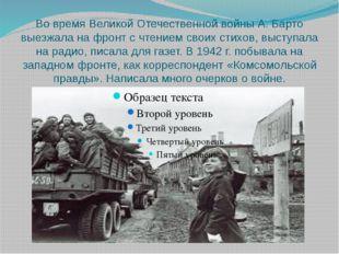Во время Великой Отечественной войны А. Барто выезжала на фронт с чтением сво