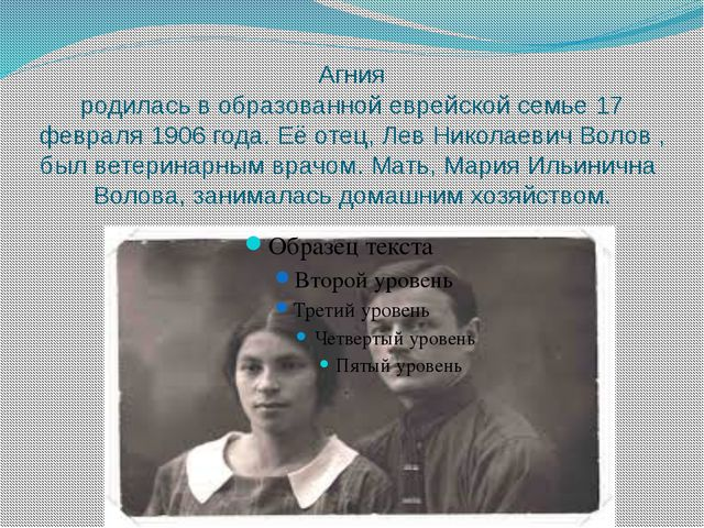 Агния родилась в образованнойеврейскойсемье 17 февраля 1906 года. Её отец,...