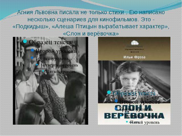 Агния Львовна писала не только стихи . Ею написано несколько сценариев для ки...