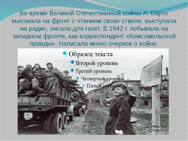 Во время Великой Отечественной войны А. Барто выезжала на фронт с чтением сво...