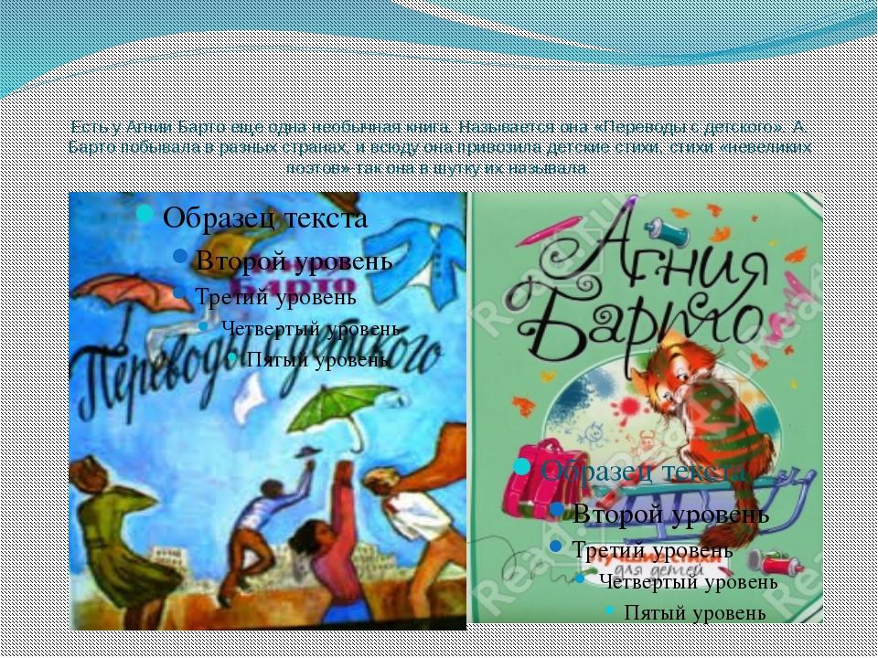 Есть у Агнии Барто еще одна необычная книга. Называется она «Переводы с детск...