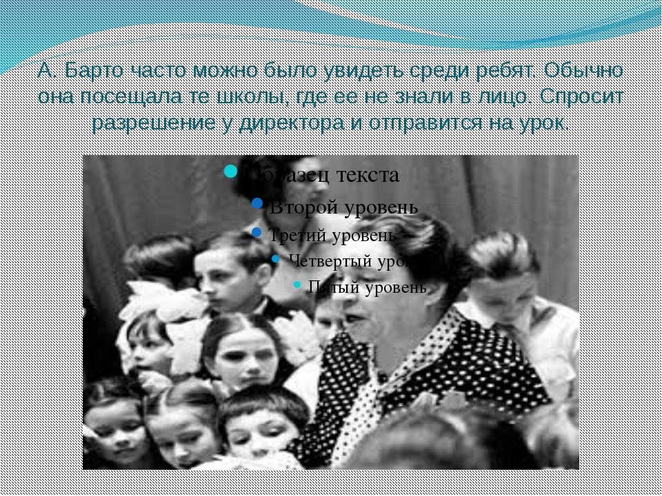 А. Барто часто можно было увидеть среди ребят. Обычно она посещала те школы,...