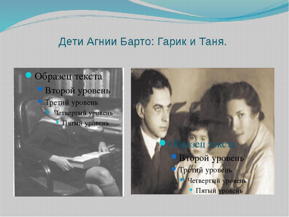 Дети Агнии Барто: Гарик и Таня.