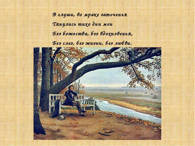 В глуши, во мраке заточенья Тянулись тихо дни мои Без божества, без вдохнове...