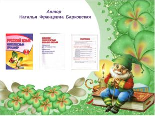 Автор Наталья Францевна Барковская