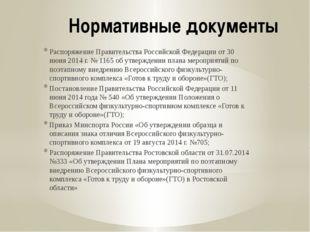Нормативные документы Распоряжение Правительства Российской Федерации от 30 и