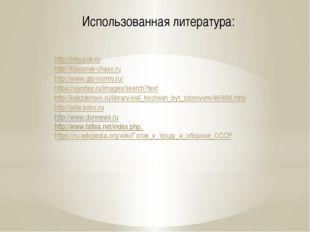 Использованная литература: http://infourok.ru http://klassnye-chasy.ru http:/
