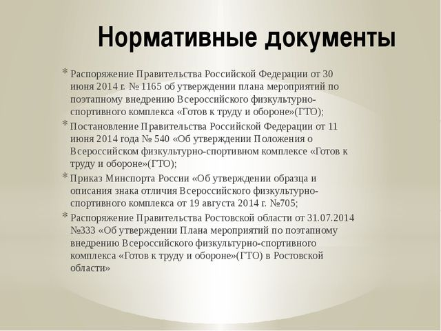 Нормативные документы Распоряжение Правительства Российской Федерации от 30 и...